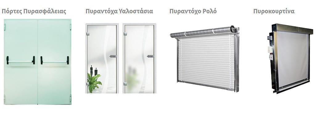 Πόρτες πυρασφάλειας πυράντοχα ρολά υαλοστάσια πυροκουρτίνες